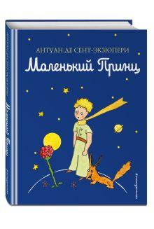 Сент-Экзюпери А. - Маленький принц (рис. автора) (цв.) обложка книги