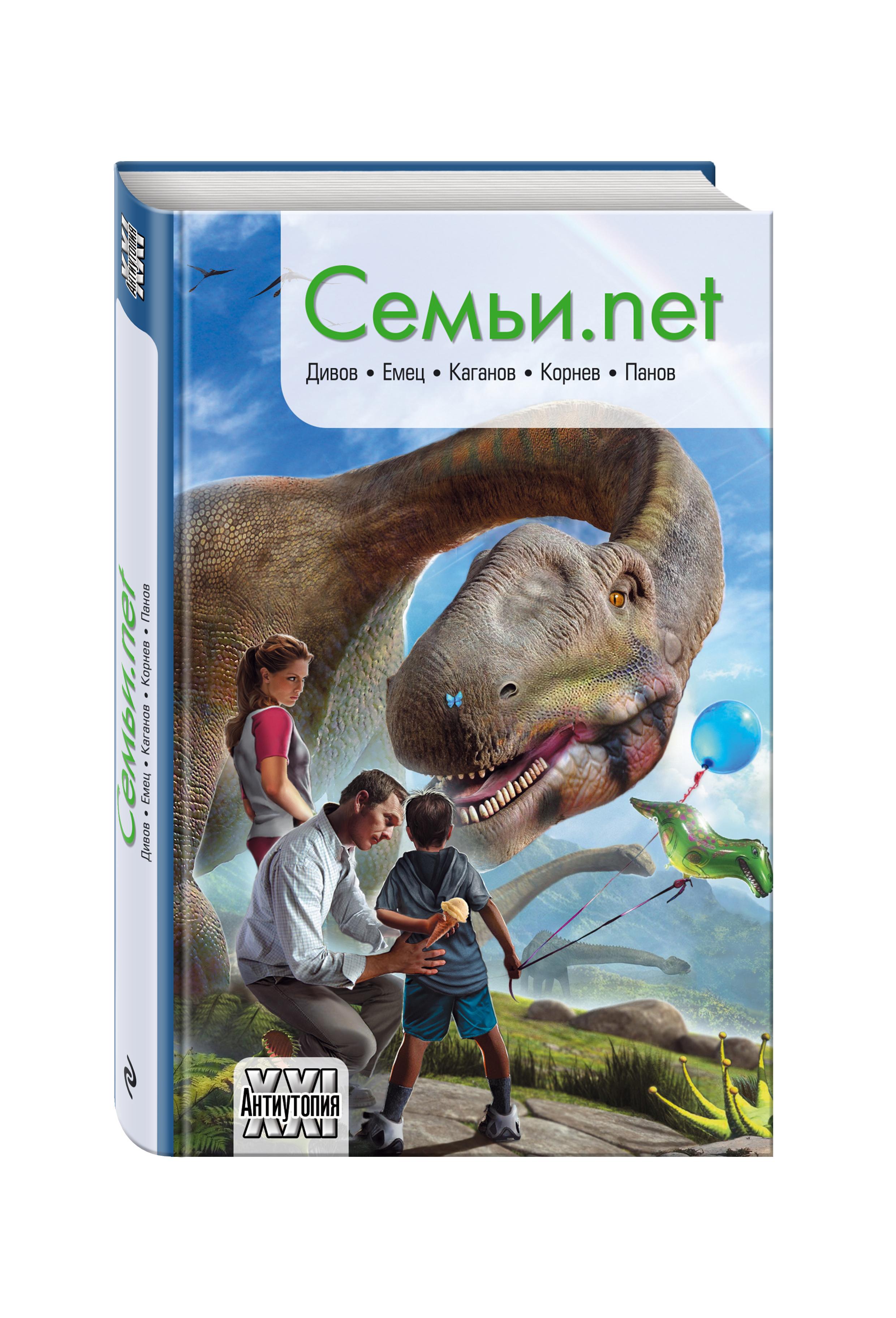 Дивов О., Емец Д., Каганов Л. и др. Семьи.net