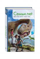 Дивов О., Емец Д., Каганов Л. и др. - Семьи.net' обложка книги
