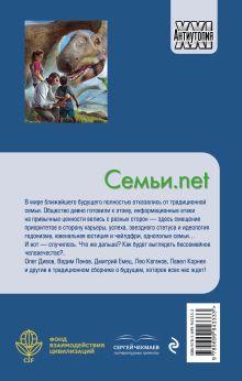 Обложка сзади Семьи.net
