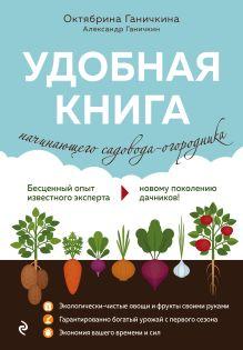 Обложка Удобная книга начинающего садовода-огородника Александр Ганичкин, Октябрина Ганичкина