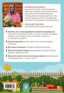 Обложка сзади Удобная книга начинающего садовода-огородника Александр Ганичкин, Октябрина Ганичкина
