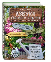Кизима Г.А. - Азбука садового участка. Ландшафтный дизайн для начинающих (новое оформление) обложка книги