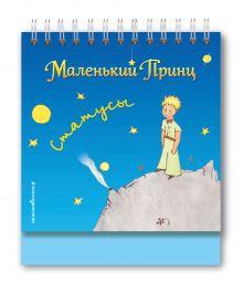 Сент-Экзюпери А. - Маленький принц. Статусы обложка книги