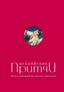 Обложка Буддийские притчи. Пять жизней на пути свободы (красная) Елена Леонтьева