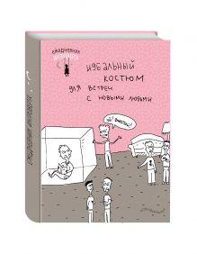 - Ежедневник интроверта. Эй! Вылезай! обложка книги