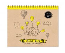 - Блокнот. Планшет идей. Желтый обложка книги