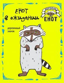 - Енот в ожидании (деревянный значок в упаковке) обложка книги