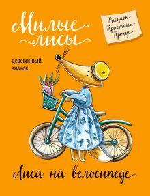 - Лиса на велосипеде (деревянный значок в упаковке) обложка книги