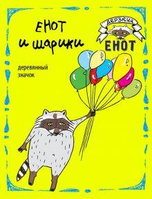 - Енот и шарики (деревянный значок в упаковке) обложка книги