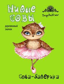 - Сова-балерина (деревянный значок в упаковке) обложка книги