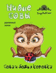 - Сова и божья коровка (деревянный значок в упаковке) обложка книги
