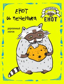 - Енот и печенька (деревянный значок в упаковке) обложка книги