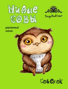 - Совенок (деревянный значок в упаковке) обложка книги