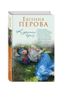 Перова Е.Г. - К другому берегу обложка книги