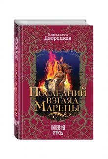 Последний взгляд Марены обложка книги