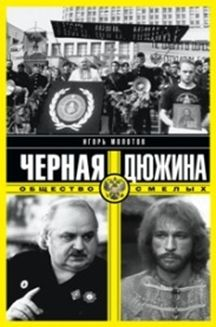 Молотов И. - Черная дюжина. Общество смелых обложка книги