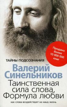 Синельников В.В. - Таинственная сила слова обложка книги