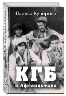 Кучерова Л. - КГБ в Афганистане обложка книги