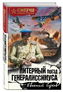 Сухов Е. - Литерный поезд генералиссимуса обложка книги