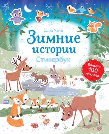 Уэйд С. - Зимние истории. Стикербук обложка книги