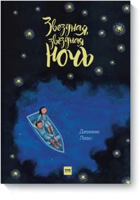 Лиао Д. - Звездная, звездная ночь обложка книги