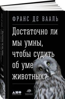 Де Вааль Ф. - Достаточно ли мы умны, чтобы судить об уме животных? обложка книги