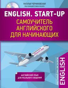Обложка English. Start-up. Самоучитель английского для начинающих + CD Наталья Черниховская