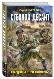 Нуртазин С.В. - Степной десант. Гвардейцы стоят насмерть! обложка книги