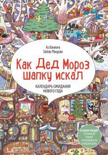 Ванякина А. - Адвент-календарь «Как Дед Мороз шапку искал» обложка книги