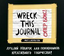 Комплект Супербокс Wreck This Journal. Подарочная коробка