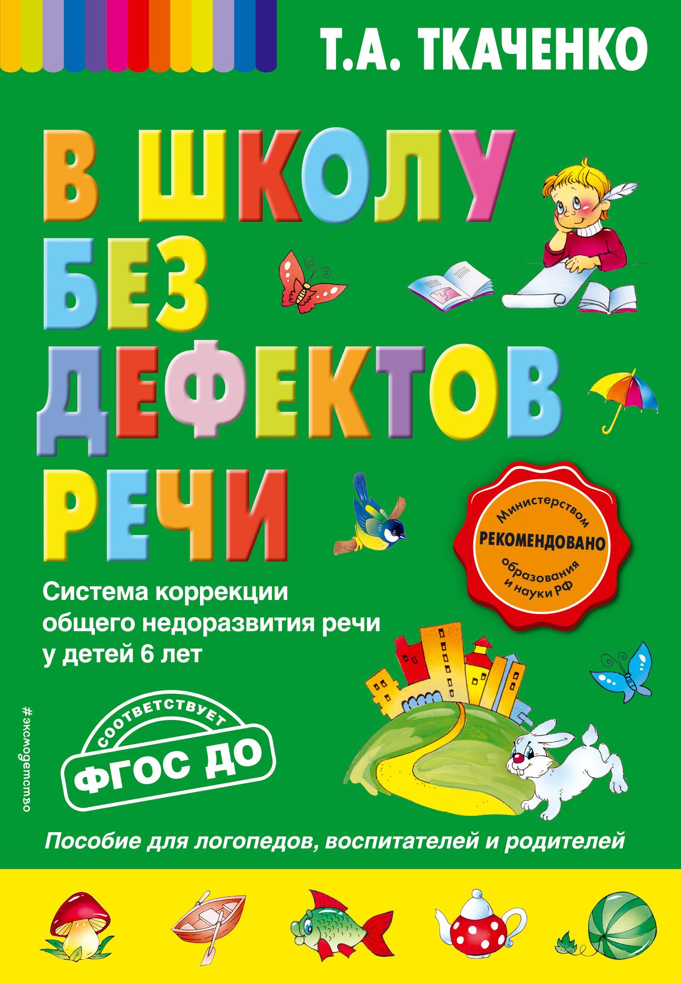 В школу без дефектов речи ( Ткаченко Т.А.  )
