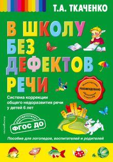 Ткаченко Т.А. - В школу без дефектов речи обложка книги