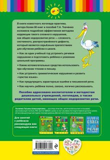 Обложка сзади В школу без дефектов речи Т. А. Ткаченко