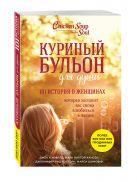 Кэнфилд Д., Хансен М.В., Хоуторн Д. - Куриный бульон для души: 101 история о женщинах' обложка книги