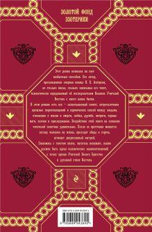 Обложка сзади Две жизни. Роман с комментариями. Часть 1 Конкордия Антарова