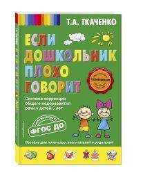 Ткаченко Т.А. - Если дошкольник плохо говорит обложка книги