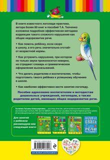 Обложка сзади Если дошкольник плохо говорит Т. А. Ткаченко