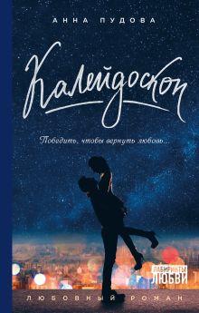 Обложка Калейдоскоп Анна Пудова