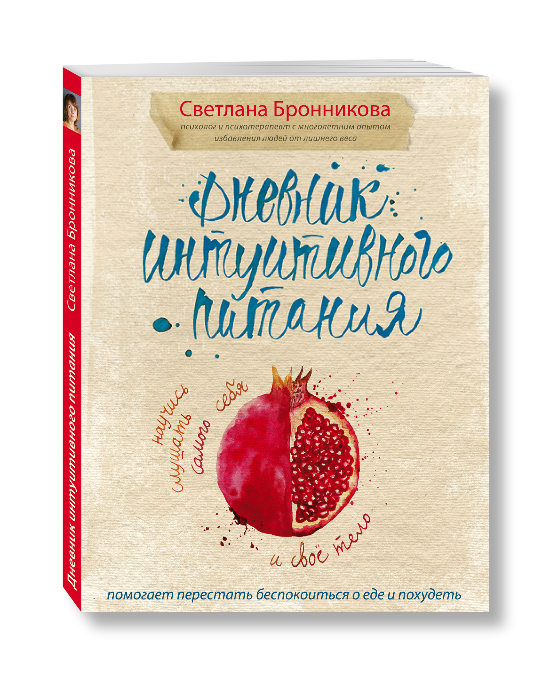 Бронникова С. Дневник интуитивного питания б д сурис фронтовой дневник дневник рассказы