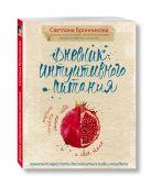 Бронникова С. - Дневник интуитивного питания' обложка книги