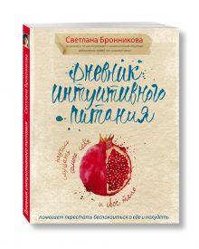 Бронникова С. - Дневник интуитивного питания обложка книги