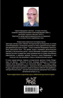 Обложка сзади Князь Владимир - создатель единой Руси Сергей Цветков