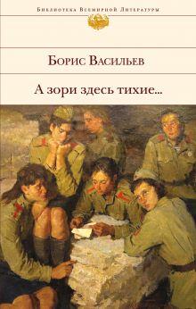 Обложка А зори здесь тихие... Борис Васильев