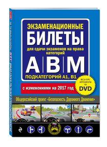 - Экзаменационные билеты для сдачи экзаменов на права категорий А, В и M, подкатегорий A1, B1 + DVD с теоретическим видеокурсом (с изм. на 2017 год) обложка книги