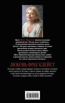 Обложка сзади Любовь фрау Клейст Ирина Муравьева