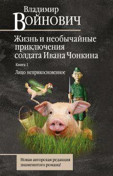 Жизнь и необычайные приключения солдата Ивана Чонкина. Кн. 1. Лицо неприкосновенное