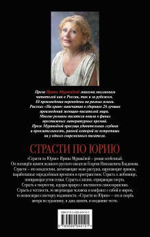 Обложка сзади Страсти по Юрию Ирина Муравьева