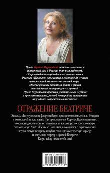 Обложка сзади Отражение Беатриче Ирина Муравьева
