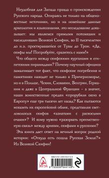 Обложка сзади Да, скифы мы! «Откуда есть пошла Русская Земля» Анатолий Абрашкин